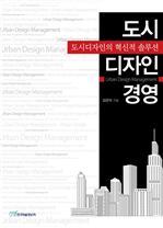 도서 이미지 - 도시디자인경영