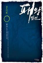 도서 이미지 - [합본] 패왕열전 (전6권/완결)