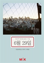 도서 이미지 - 6월 29일-한양대학교 다부지 시학회