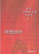 도서 이미지 - 한국 근현대 소설 모음집 6 (체험판)