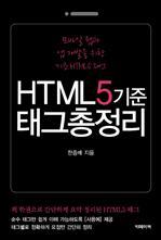 도서 이미지 - HTML5기준 태그총정리