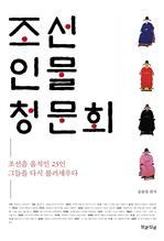 도서 이미지 - 조선 인물 청문회