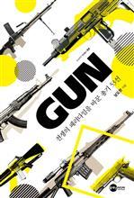 도서 이미지 - GUN