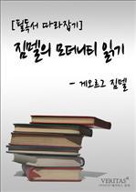 도서 이미지 - 짐멜의 모더니티 읽기 (게오르그 짐멜)