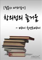 도서 이미지 - 창의성의 즐거움 (미하이 칙센트미하이)