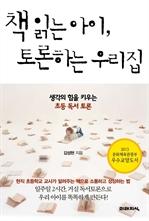 도서 이미지 - [2013 문체부 선정 우수도서] 책 읽는 아이, 토론하는 우리집