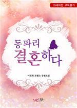 도서 이미지 - [합본] 동파리 결혼하다 (전2권/완결)