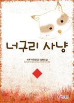 도서 이미지 - [합본] 너구리사냥 (전2권/완결)