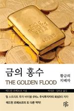 도서 이미지 - 금의 홍수 : 황금의 지배자