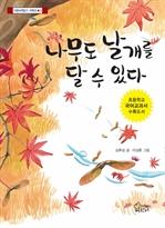 도서 이미지 - 나무도 날개를 달 수 있다 (개정판,초등 2-1 국어활동 나 수록도서,개정판) - 가문비책읽기 저학년03