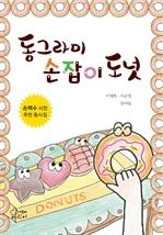 도서 이미지 - 동그라미 손잡이 도넛 : 손택수 시인 추천 동화집 - 어린이우수작품집 시리즈01