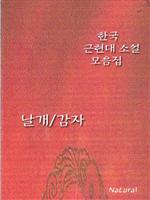 도서 이미지 - 한국 근현대 소설 모음집 - 날개/감자