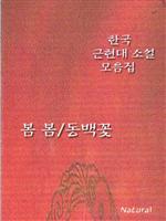 도서 이미지 - 한국 근현대 소설 모음집 - 봄 봄/동백꽃