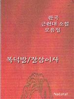 도서 이미지 - 한국 근현대 소설 모음집 - 복덕방/장삼이사