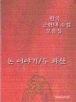도서 이미지 - 한국 근현대 소설 모음집 - 논 이야기/두 파산