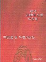 도서 이미지 - 한국 근현대 소설 모음집 - 메밀꽃 필 무렵/산/돈