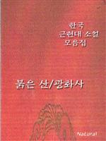 도서 이미지 - 한국 근현대 소설 모음집 - 붉은 산/광화사