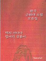 도서 이미지 - 한국 근현대 소설 모음집 - 백치 아다다/벙어리 삼룡이