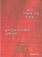 도서 이미지 - 한국 근현대 소설 모음집 - B사감과 러브레터/인력거꾼