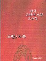 도서 이미지 - 한국 근현대 소설 모음집 - 고향/치숙