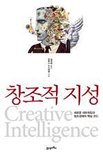 도서 이미지 - 창조적 지성
