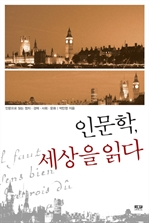 도서 이미지 - 인문학, 세상을 읽다 : 인문으로 읽는 정치·경제·사회·문화