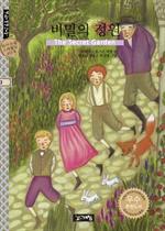 도서 이미지 - 계림세계명작 - 비밀의 정원