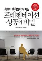 도서 이미지 - 프레젠테이션 성공의 비밀