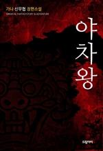 도서 이미지 - [합본] 야차왕 (전6권/완결)