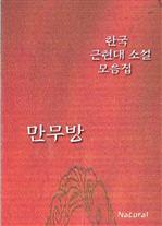 도서 이미지 - 한국 근현대 소설 모음집 - 만무방