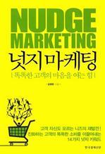 도서 이미지 - 넛지 마케팅