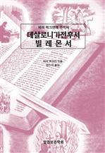 도서 이미지 - 피터 S. 럭크만의 주석서 〈데살로니가전후서, 빌레몬서〉