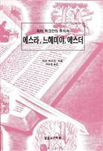 도서 이미지 - 피터 S. 럭크만의 주석서 〈에스라 느헤미야 에스더〉