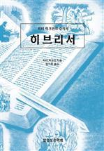 도서 이미지 - 피터 S. 럭크만의 주석서 〈히브리서〉