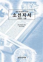 도서 이미지 - 피터 S. 럭크만의 주석서 〈소선지서 : 호세아 - 나훔〉