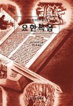도서 이미지 - 피터 S. 럭크만의 주석서 〈요한복음〉
