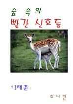 도서 이미지 - (장편동화) 숲속의 빨간 신호등