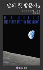 도서 이미지 - 달의 첫 방문자