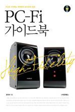 도서 이미지 - PC-Fi 가이드북