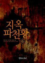 도서 이미지 - 지옥파천황