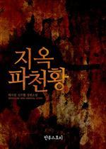 도서 이미지 - [합본] 지옥파천황 (전6권/완결)