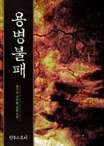 도서 이미지 - [합본] 용병불패 (전7권/완결)