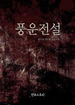 도서 이미지 - [합본] 풍운전설 (전4권/완결)