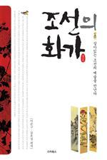 도서 이미지 - 조선의 화가