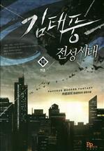 도서 이미지 - 김태풍 전성시대