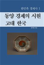 도서 이미지 - 동양 경제의 시원, 고대 한국