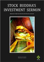 도서 이미지 - 주식부처의 투자설법(합본)