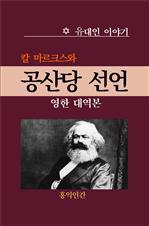 도서 이미지 - 공산당 선언(영한 대역본)