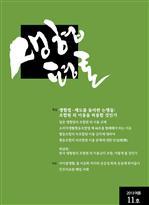 도서 이미지 - 생협평론 2013 여름 (11호)