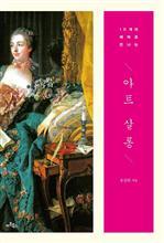도서 이미지 - 10개의 테마로 만나는 아트 살롱